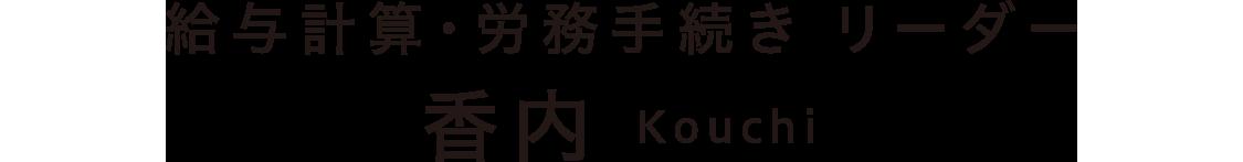 給与計算・労務手続き リーダー 香内 Kouchi