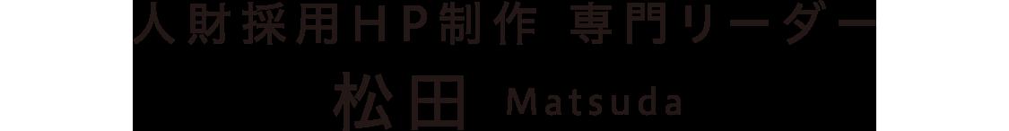 人財採用HP制作 専門リーダー 松田 Matsuda