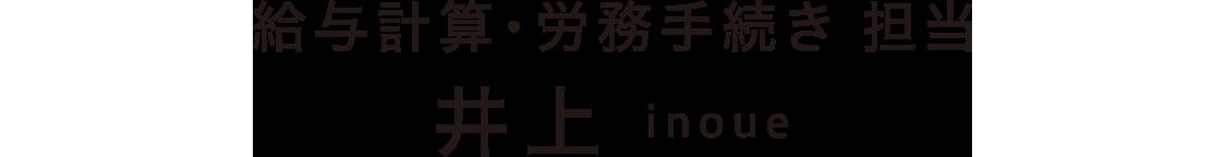 給与計算・労務手続き 担当 井上 Inoue