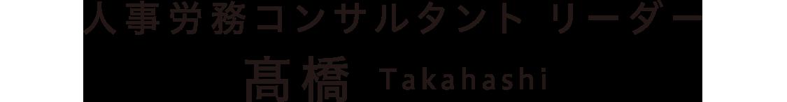 人事労務コンサルタント リーダー 髙橋 Takahashi