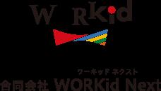 合同会社 WORKid Next