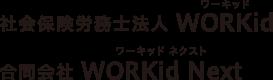 社会保険労務士法人 WORKid 合同会社 WORKid Next